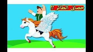 ركبت حصان طائر فى لعبة roblox !! 🦄 🌈