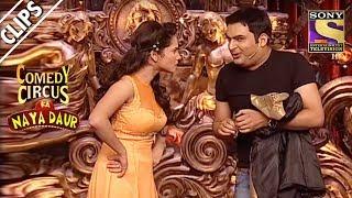 Kapil Sharma And Ankita Lokhande | Comedy Circus Ka Naya Daur