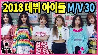 2018 데뷔 걸그룹 & 보이그룹 M/V 30   와빠TV
