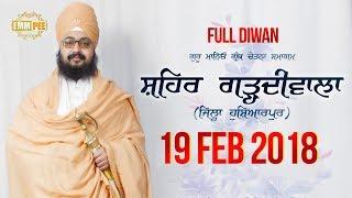 FULL DIWAN   Gardiwala (Hoshiarpur)   ਪਿੰਡ ਗੜ੍ਹਦੀਵਾਲਾ (ਹੁਸ਼ਿਆਰਪੁਰ)   Day 1   19.2.2018   Dhadrianwale