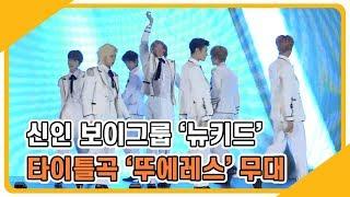 '신인 보이그룹' 뉴키드, 데뷔 타이틀곡 '뚜에레스(Tu eres)' 무대 최초 공개