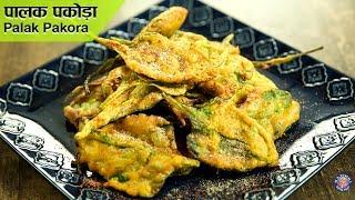 Palak Pakora Recipe | Palak Bhaji | Spinach Fritters | Pakora Recipe | Palak Pakoda | Varun Inamdar