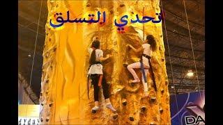 تحدي التسلق مع روان ومريم Challenge climbing