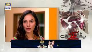 Rishtay Biktay Hain Episode 24   Teaser   ARY Digital Drama