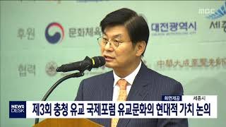 충청 유교 국제포럼 열려/대전MBC