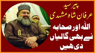 allah rasool allah aor sahaba ne bhi galian di hen irfan shah mashhadi brailvi raza khani