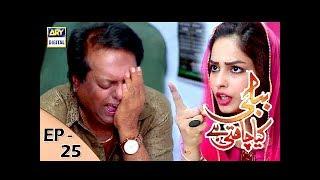 Bubbly Kya Chahti Hai Episode 25 - 11th December 2017 - ARY Digital Drama