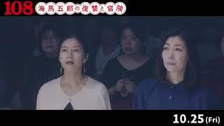 『108~海馬五郎の復讐と冒険~』中山美穂がうっとり!ドクタースネーク本編映像