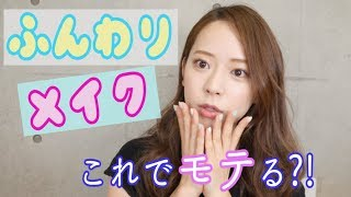 恋咲ファンデ♡でふんわりメイクしてみた!! 〜これでモテる?!〜