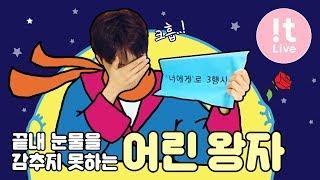 The 6th Celeb L!VE - ″RYEOWOOK″ 려욱 #3