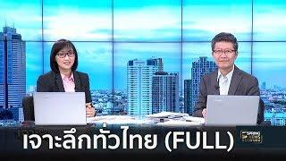 เจาะลึกทั่วไทย Inside Thailand (Full) | 16 ม.ค. 61 | เจาะลึกทั่วไทย