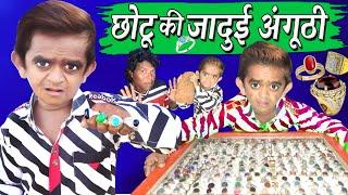 CHOTU Ki JAADUI ANGOTHI | छोटू की जादुई अंगूठी | Chotu Comedy | Khandesh Hindi Comedy