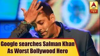 Google Says Salman Is Bollywood's Worst Actor | ABP News