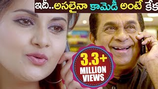 Latest Brahmanandam Kiraak Comedy Scenes || Telugu Latest Movies 2017 || Volga