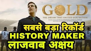 Akshay Kumar ″Gold″ Makes History in Bollywood Before The Release,GOLD MOVIE BREAKS THE Records