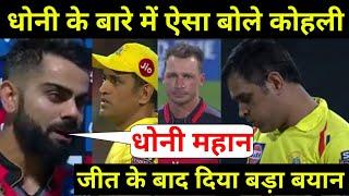 RCB Vs CSK: जीत के बाद कोहली का बड़ा बयान, धोनी के बारे में कहीं ये बात,