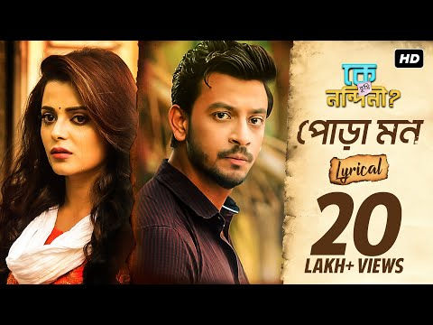 Pora Mon Song Lyrics  Raj Barman,Ke Tumi Nandini