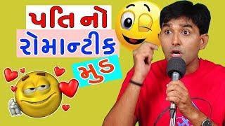 New gujarati jokes & comedy - Rushikesh trivedi in pati na romantic moods