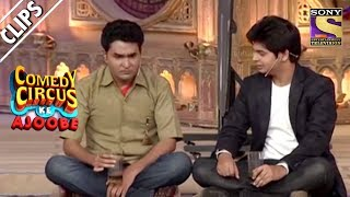 Siddharth Helps Mubeen's Condition | Comedy Circus Ke Ajoobe