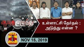 (15/11/2019) Ayutha Ezhuthu : Local Body Elections: What's Next? | Thanthi TV