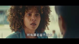 暴動之城 - Trailer