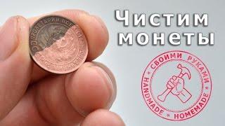 Чем почистить монеты