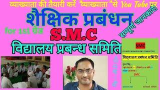 SMC । विद्यालय प्रबन्ध समिति का पूरा विविरण । स्कूल व्याख्याता शैक्षिक प्रबंधन Educational managemen