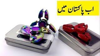 Best Fidget Spinners In Pakistan Rainbow Metal Hand Spinners Review in Urdu