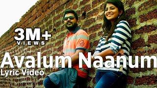 Avalum Naanum - Lyric | Achcham Yenbadhu Madamaiyada | A R Rahman | Gautham Vasudev Menon