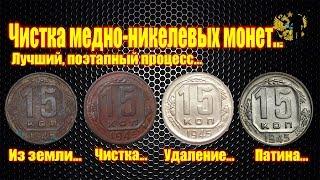 Лучший метод чистки медно-никелевых монет...Best method of cleaning coins...