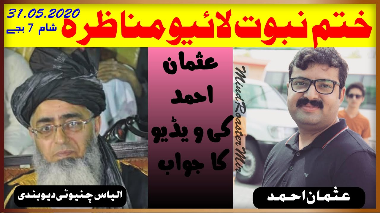Ilyas Chinyoti Deobandi Ki Share Gai Video Waly Usman Ahmad Sahbi Se Khatme Nabuwwat Pr Live Munazra