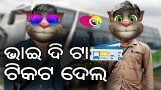 BUS CUNDUCTOR PART 1|| 072 ||ODIA FULL COMEDY HASI HASI GADI JIBE