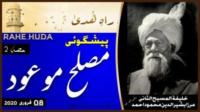 Rah e Huda 8th February 2020 Peshgoi Musleh Khalifa II Maood Mirza Bashiruddin Mahmood RA P2