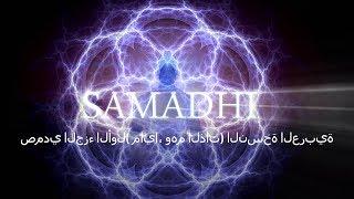 Samadhi Part 1 - Arabic Narration صمدي الجزء الأول( مايا، وهم الذات) النسخة العربية