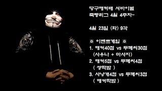 당구해커배 죽빵 서바이벌 리그 4월4주차(화요일리그) 4월23일땡Q당구방송