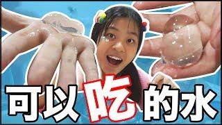 做超巨大可以吃的水! DIY Edible Waterbottle! (超成功😍) (超简单!三分钟弄好!)|Cannie