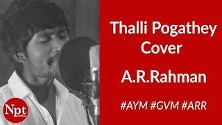 Thalli Pogathey - Cover | Achcham Yenbathu Madamaiyada | A.R.Rahman