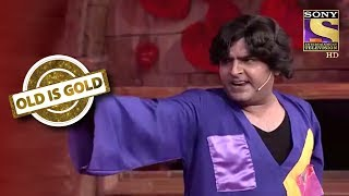 Kapil Wins A Lottery | Old Is Gold | Comedy Circus Ke Ajoobe