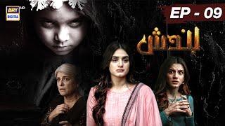 Bandish Episode 9 - 18th February 2019 - ARY Digital Drama