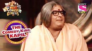 The Old Woman's Advice | The Comedy King - Kapil | Kahani Comedy Circus Ki
