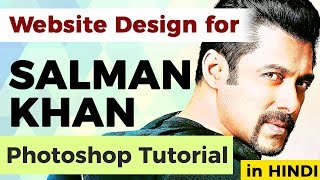 How to design Website in Photoshop for Salman Khan (in Hindi)