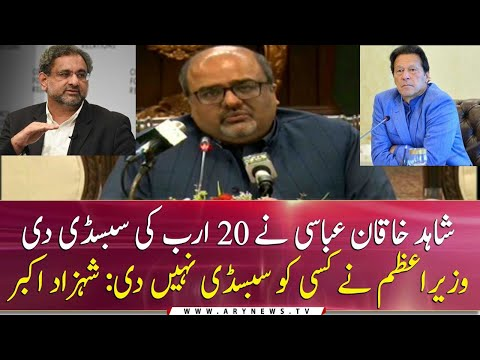 Photo of Shahid Khaqan has lied consistently, continuously on sugar probe report: Shahzad Akbar