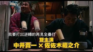 噓八百 - Trailer