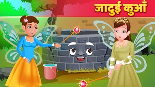 जादुई कुआँ | Magical Well | Hindi Kahani For Kids | Moral Stories | Baby Hazel Hindi Fairy Tales
