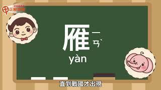 │漢光教育基金會│《甲正經周報》:秋季詩詞中的驚「雁」