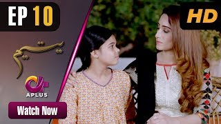 Yateem - Episode 10   Aplus Dramas   Sana Fakhar, Noman Masood, Maira Khan   Pakistani Drama