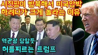 시진핑이 북한방문해 미국압박하려다 크게 놀라는 이유 ″트럼프한테 제대로 역관광″