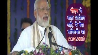 Narendra Modi Latest Speech in Surat- ये अंहकार नहीं, मेरा कमिटमेंट था : PM