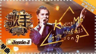 Jessie J《Killing me softly with his song》-《歌手2018》第3期 单曲纯享版 The Singer 【歌手官方频道】