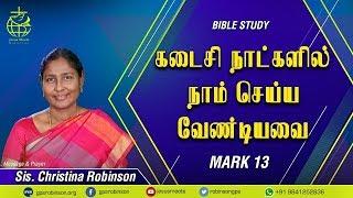 Bible Study   Sis. Christina Robinson
